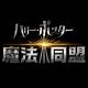 ワーナーとNiantic、ARモバイルゲーム『ハリー・ポッター:魔法同盟』の邦題ロゴと日本版の第1弾トレーラーを公開! 日本版公式SNSも開設