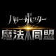 WB Games と Niantic、『ハリー・ポッター:魔法同盟』のゲーム内容を発表! Google Playでも事前登録開始!