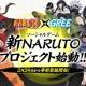 ForGroove、『NARUTO-ナルト-』シリーズの新作ソーシャルゲームを今春提供予定…事前登録の受付開始
