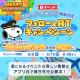 カプコン、『スヌーピー パズルジャーニー』でAmazonギフト券が当たるRTキャンペーン開催!
