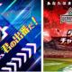 KONAMI、『プロ野球スピリッツA』のNo.1プレーヤーを決めるeスポーツ大会「プロスピA チャンピオンシップ(以下、 「スピチャン」)」を今シーズンも開催する。