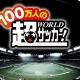コーエーテクモゲームス、コミュニティサイト「my GAMECITY」のスマートフォン版を開始!『100万人の超ワールドサッカー!』も登場
