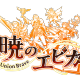 X-LEGEND ENTERTAINMENT、『暁のエピカ -Union Brave-』に小倉唯さん演じる新キャラ「メロディー」が登場 アップデートで「刻印システム」を実装