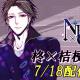 フロンティアワークス、『ネクサスコード』で新ルート「柊×桔梗ルート」の配信を開始!