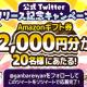 FUNPLE STREAM、農場作り×スーパー経営ゲーム『がんばれ!にゃんこ店長』でAmazonギフト券が当たるキャンペーンを開始