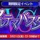 スクエニ、『FFレジェンズII』で『FFレコードキーパー』コラボ第3弾を開始 限定幻石「デシ・FFRK」が報酬に