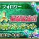TYPE-MOON/FGO PROJECT、『Fate/Grand Order』公式Twitterのフォロワー数が80万人を突破 8月10日4:00より「聖晶石」10個をプレゼント