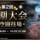 スーパーアプリ、『ライバルアリーナVS』で定期大会「天空闘技場」を開催 レレミさんの実況動画第2弾も明日公開!