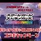 スクエニ、『スクールガールストライカーズ』×『LORD of VERMILION ARENA』コラボを実施…コラボ特製コスチューム&アクセサリが手に入る!