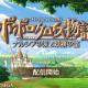セガゲームス、シリーズ最新作『ポポロクロイス物語 ~ナルシアの涙と妖精の笛』をリリース! 愛と友情のドラマチック RPG がついに登場!