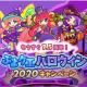 セガ、『ぷよぷよ!!クエスト』で「ぷよクエハロウィン2020キャンペーン ~もうすぐ7.5周年~」開催!