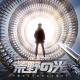 NetEase Games、『荒野行動』で「荒野の光—Re:Start!」の決勝戦を実施 ぶるー61ue Gaming選手が優勝