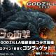 NextNinja、『グランドサマナーズ』でアニメ映画「GODZILLA 怪獣惑星」とのコラボイベント「Gの衝撃」を開催 ツイッターキャンペーンも開催中
