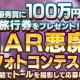 セガゲームス、『D×2 真・女神転生リベレーション』で100万円分の旅行券などが当たる「AR悪魔フォトコンテスト」を開催!