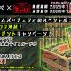 イザナギゲームズ、『ワールズエンドクラブ』でコラボしているチェリオジャパンと「毎⽇ライフガード1箱プレゼントキャンペーン」を実施