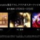 アニプレックス、劇場版「Fate/stay night [HF]」第2章公開第3週目の来場者特典を解禁…劇場来場特典の概念礼装「純全たる破壊」も26日より配布