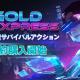 DMM GAMES、サイバーパンク非対称対戦鬼ごっこ『GOLD EXPRESS』日本語版の予約販売開始&ストア公開!