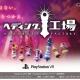 【PSVR】ジェムドロップ、『ヘディング工場』の発売日を2月17日に決定 価格は2,376円(税込)