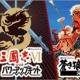 コーエーテクモ、『信長の野望・覇王伝 with パワーアップキット』や『三國志Ⅵ with パワーアップキット』『蒼き狼と白き牝鹿・元朝秘史』をSteamでリリース