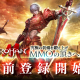 PiG Corporation、スマホ向け新作MMORPG『ロハンM』の事前登録受付を開始!