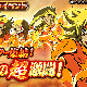 バンナム、『スーパーガンダムロワイヤル』で「機動武闘伝Gガンダム」のイベント「ファイター集結!黄金の超激闘!」を開始!