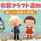 任天堂、『どうぶつの森 ポケットキャンプ』で「クラフト」に新衣装「くろいスタジャン」や「クリスマスなドレス」などを追加!
