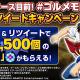 バンナム、『金色のガッシュベル!! Golden Memories』で「魔界石」がもらえるTwitterキャンペーンを開催