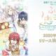 東京ガス、スマホ向け恋愛ゲーム『ふろ恋 私だけの入浴執事』の第1回オンライン番組を配信! 声優陣サインポスターや色紙のプレゼントも