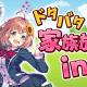 サイバーステップ、『暁のブレイカーズ』×「にじさんじ」コラボイベントに追加シナリオが登場!