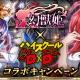 マイネットエンターテイメント、『幻獣姫』がマーベラスの『ハイスクールD×D』とのコラボキャンペーン第1弾を開催