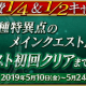 FGO PROJECT、『Fate/Grand Order』で亜種特異点のメインクエストとフリークエスト初回クリアまでのAP消費軽減キャンペーンを開催中!