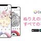 日本綜合テレビ、1000種類以上のぬりえを無料で楽しめるアプリ『カラーズ』をリリース