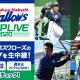 ミクシィ、フジテレビ・イレブンスポーツと共同で東京ヤクルトスワローズの2020年「沖縄・浦添キャンプ」配信を実施