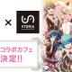 スクエニ、『プロジェクト東京ドールズ』のコラボカフェを「Theater Cafe & Dining STORIA」にて3月1日より開催