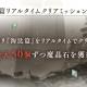 ポケラボとスクエニ、『シノアリス』で新篇「淘汰篇」を解放! 「シンデレラ」「赤ずきん」のモノガタリが解放、魔晶石100個をプレゼント