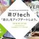 ワンダープラネット、2019年卒学生を対象とした内定直結型ハッカソン「遊びtech」を2月27日、28日の2日間、名古屋本社で開催