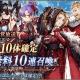 スクエニ、『FFBE幻影戦争』で1回限定のユニット10体確定無料10連召喚を本日メンテ後より開催!