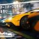 ゲームロフト、ドラッグレーシング『アスファルト:Street Storm Racing』で日本ユーザー限定のキャンペーンを実施