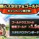 スクエニ、『ドラゴンクエストタクト』で「夏のスタミナ&ゴールドキャンペーン第2弾」を本日より開催!