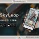 Cygames、「SkyLeap」で『グランブルーファンタジー』をプレイすると宝晶石1500個プレゼントするキャンペーンを開始!