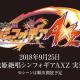 【TGS2018】ブシロード、『戦姫絶唱シンフォギアXD』で「戦姫絶唱シンフォギアAXZ」を明日より実装決定ッ!