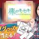 enish、『欅のキセキ』で新イベント「けやき坂46 走り出す瞬間ツアー」を4月27日より開催! サイン入りライブグッズが特典に