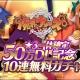 クローバーラボ、『魔界ウォーズ』が50万DL突破! 1回限定の無料10連ガチャと記念ログインボーナスを開始!