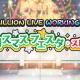 バンナム、『ミリシタ』で期間限定イベント「MILLION LIVE WORKING☆ ~クリスマス フェスタ・ストーリー~」を15時より開催!