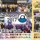 アニメジャパン、「AnimeJapan 2017」と「ファミリーアニメフェスタ 2017」を2017年3月に東京ビッグサイトで開催