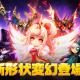 GAMEVIL COM2US Japan、『サマナーズウォー: Sky Arena』で新形状変幻追加を含むアップデート実施 ユニコーンやアヌビスなどが登場