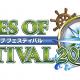 バンダイナムコ、「テイルズ オブ フェスティバル 2018」出演声優情報第3弾&出演アーティストを発表! チケット先行抽選販売申し込み受付中