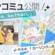 バンナム、『ミリシタ』でメインコミュ第32話「ううん、なんでもない。」を公開 周防桃子による楽曲「ローリング△さんかく」も登場!
