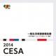 CESA、「2014CESA一般生活者調査報告書」を発刊…家庭用ゲーム機所有ユーザーは5750万人、継続利用者はスマホ/タブレット所有者が最多