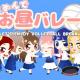 Kannoゲーム開発本部、スマホ向けゲーム『はずんでお昼バレー』を配信開始 個性豊かな11人のキャラと全120種類以上の技が登場!